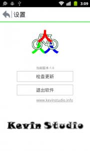 http://blogqiniu.kevinstudio.info/BLOG_IMG_201311_device-2013-11-19-150932-180x300.png